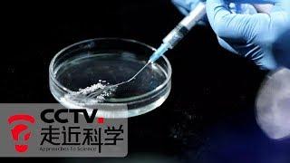 《走近科学》 神奇的液态金属(上):液态金属机器人会成为现实吗?20190319 | CCTV走近科学官方频道