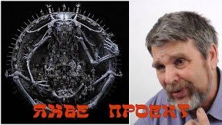 Георгий Сидоров - Выход России из проекта яхве