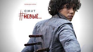 OMUT - #НеВыЁ [Премьера клипа 2017] Official video