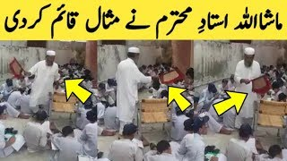 60 Years old Teacher Set A New Example In Pakistan