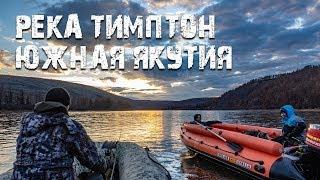 Рыбалка на реке Тимптон (Южная Якутия)