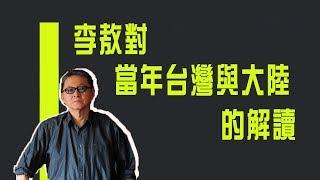 李敖對當年台灣與大陸的解讀《李敖大哥大》