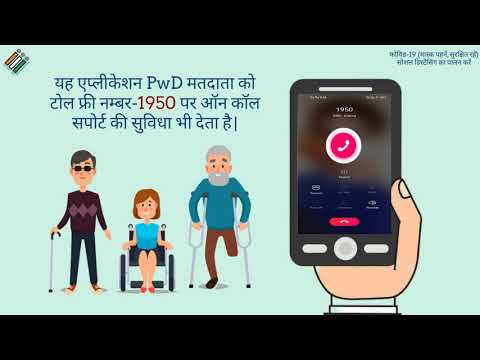 PWD MOBILE APP