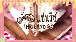SistaCafe Cooking : แซนวิช Inkigayo แซนวิชที่เหล่าไอดอลชื่นชอบ ♥