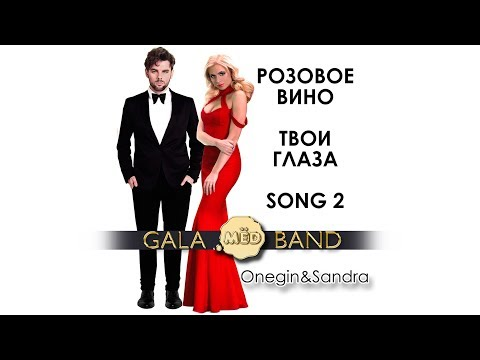 Song 2 - ONEGIN+SANDRA (Cover Band SUGAR)