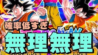 【ドッカンバトル】ピックアップ3%は無理無理!!七夕フェス200連【Dragon Ball Z Dokkan Battle】