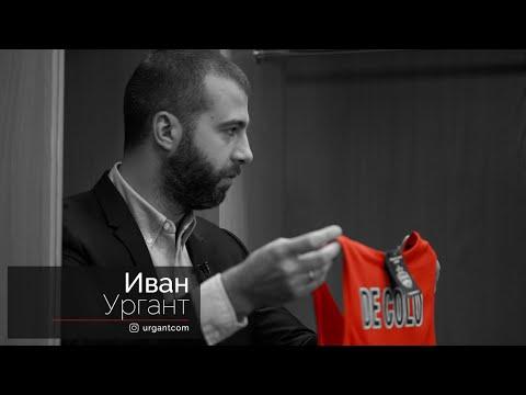 Иван Ургант - о баскетболе, юморе и детстве /#GomelskyOnAir