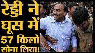 क्या है 600 करोड़ रुपये का Ambident घोटाला, जिसमें  Gali Janardhan Reddy गिरफ्तार हुए हैं?