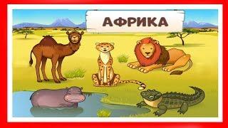 Зверята малышам - мультик игра для малышей Зоопарк для малышей Развивающие игры для детей малышей