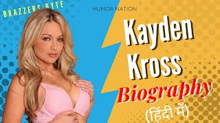 Kayden Kross Biography in Hindi | Brazzers Byte - Download this Video in MP3, M4A, WEBM, MP4, 3GP