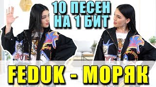 FEDUK - МОРЯК / 10 ПЕСЕН НА 1 БИТ / MASHUP BY NILA MANIA