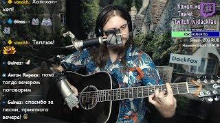 А давай любимою споём? #живаямузыка #песни #каверы #гитара #пикник #гитараонлайн  #авторское #БГ #ХЗ