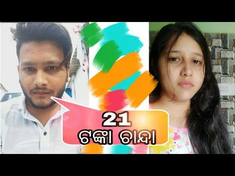 21 tanga chanda( 21 ଟଙ୍କା ଚାନ୍ଦା) new sambalpuri comedy video ¦¦Roshan bhaedwaj ¦¦munia panigrahi