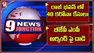 Corona Cases In Raj Bhavan | Attack On BJP MP Arvind | News Of The Day | V6 News