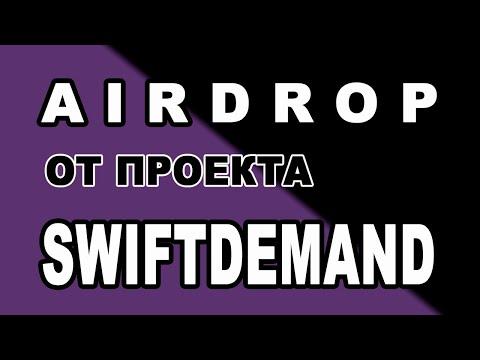 AIRDROP ОТ ПРОЕКТА SWIFTDEMAND