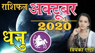 DHANU Rashi–Sagittarius | Predictions for OCTOBER- 2020 Rashifal | Monthly Horoscope| Priyanka Astro