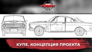 ВОЛГА (ГАЗ-24) V8 КУПЕ. Концепция. #ПРОЕКТГОСТ