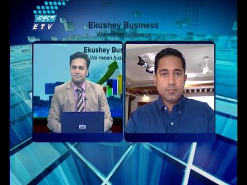 Ekushey Business || একুশে বিজনেস || আলোচক: আরিফ আল ইসলাম, এমডি অ্যান্ড সিইও, সামিট কমিউনিকেশন লিমিটেড || Part 03 || 30 June 2020 || ETV Business