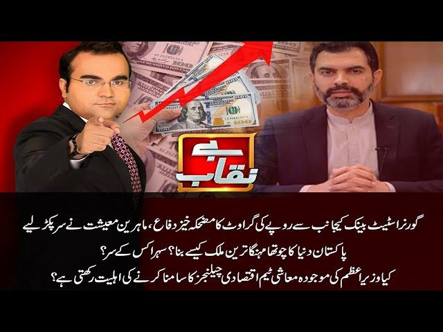 Exchange Rate Depreciation Has Benefitted Overseas Pakistanis   SBP Governor   Benaqaab 22 Oct