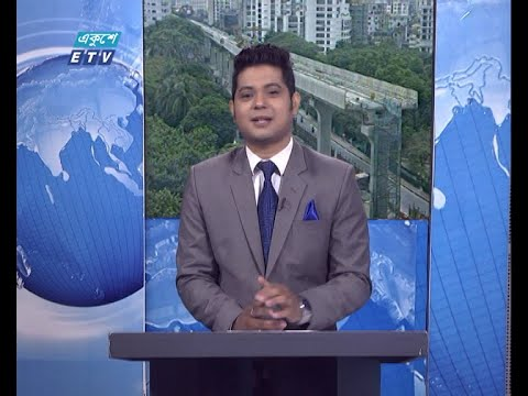 02 PM News    দুপুর ০২টার সংবাদ    13 May 2021    ETV News
