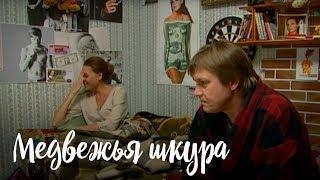 MЕДВЕЖЬЯ ШКУРА. МЕЛОДРАМА