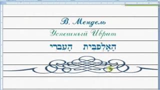 ИВРИТ ДЛЯ НАЧИНАЮЩИХ: Урок 1 УЧИМСЯ ПИСАТЬ И ЧИТАТЬ