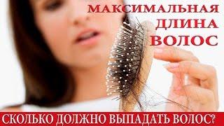 Факты о выпадении волос.Мифы о росте и максимальной длине волос.Как отрастить волосы.