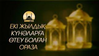 Бесін уағызы | Екі жылдық күнәларға өтеу болған ораза | Ербол Мәмбетов | www.ummet.kz