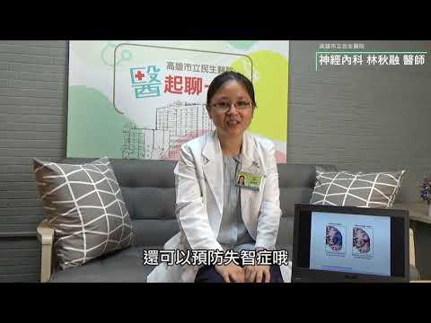 【醫起聊一聊】EP5 腦中風的防治觀念 feat.林秋融醫師