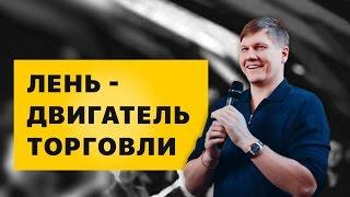 Лень - двигатель торговли | Алексей Воронин