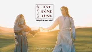 [Vietsub] Sơ Kiến (初见)/ OST Đông Cung - Diệp Lý & Dư Chiêu Nguyên
