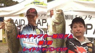 NBCチャプター旭川ダム第1戦レイドジャパンCUP Go!Go!NBC!