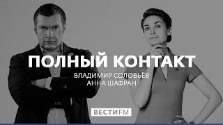 Санкции против России и санкционный опыт Ирана * Полный контакт с Владимиром Соловьевым (14.11.17)