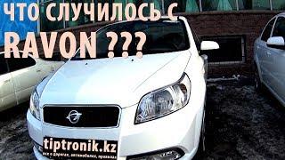 Что случилось с RAVON в Казахстане?