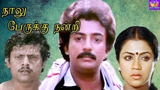 Naalu Perukku Nandri-Mohan,Poornima Jayaram,Visu,Delhi Ganesh,Mega Hit Tamil Full H D Movie