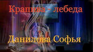 Крапива – лебеда. Данилова Софья Вокальная студия ARTIST  (г.Курск)