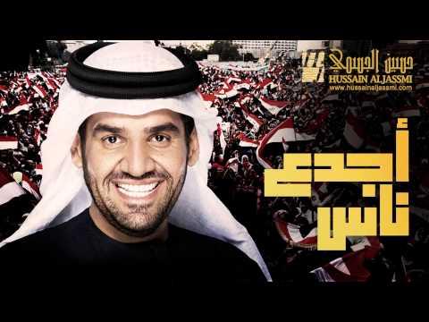 حسين الجسمي - أجدع ناس (النسخة الأصلية) | 2012 | (Hussain Al Jassmi - Agdaa Nass (Official Audio