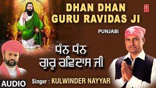 Dhan Dhan Guru Ravidas Ji I KULWINDER NAYYAR I Punjabi Ravidas Bhajan I Full Audio Song