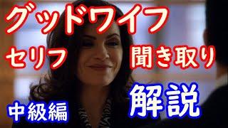 mqdefault - 海外ドラマ「グッドワイフ」セリフ聞き取り#1