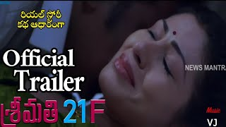 Srimati 21F Telugu Movie Official Trailer | Sadha | Riythvika | Abdul Majith | News Mantra