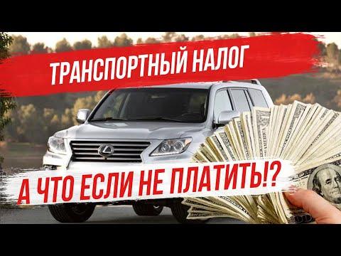 Транспортный налог - 2020. Каким он будет? Что будет если не платить транспортный налог?