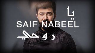Saif Nabeel - Ya Rouhi [Lyric Video] (2020) / سيف نبيل - يا روحي تحميل MP3