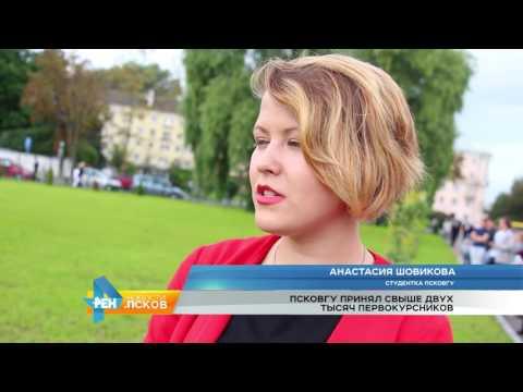 Новости Псков 01.09.2016 # 1 сентября в ПсковГУ