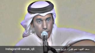 تحميل اغاني سعد الفهد - نعم تقدر - توزيع جديد MP3