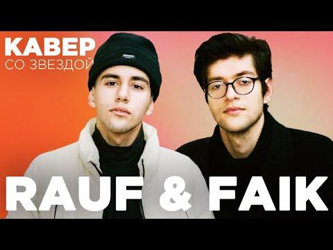 RAUF & FAIK смотрят КАВЕРЫ на свои песни   ЛУЧШИЙ КАВЕР НА ДЕТСТВО