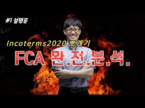 FCA 규칙 1편 설명문 인코텀즈 (Incoterms) 2020