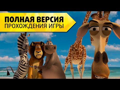 """Мадагаскар 2005 """"Побег из зоопарка"""" Полная версия прохождения игры"""