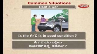 Spoken English Through Kannada | Learn English Through Kannada | English Words