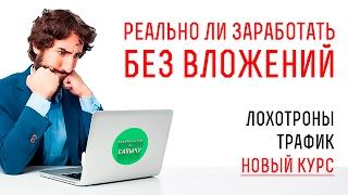 Можно ли заработать без вложений. Заработок на партнерках. Заработать в интернете без вложений.