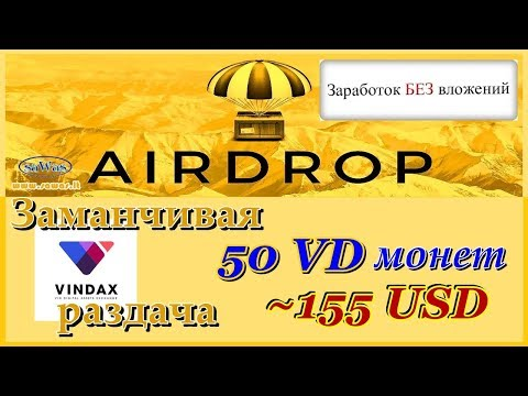 Заработок БЕЗ вложений. AirDrop - Заманчивая VinDAX раздача: 50 VD монет, ~155 USD, 11 Апреля 2019